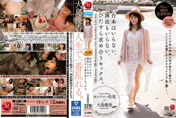 JUY-763 出道4周年紀念作品!!沒有劇本,沒有演技,只是純粹的性愛 大島優香[中文字幕]