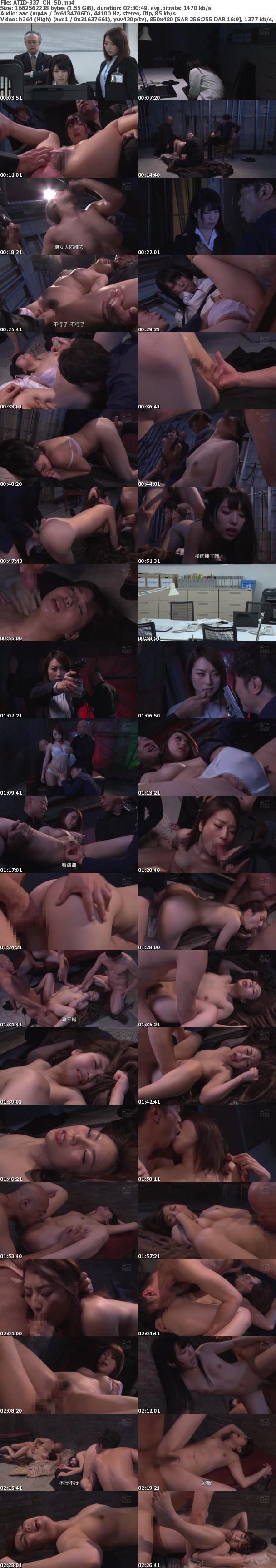 ATID-337 淫魔捜査官[中文字幕]