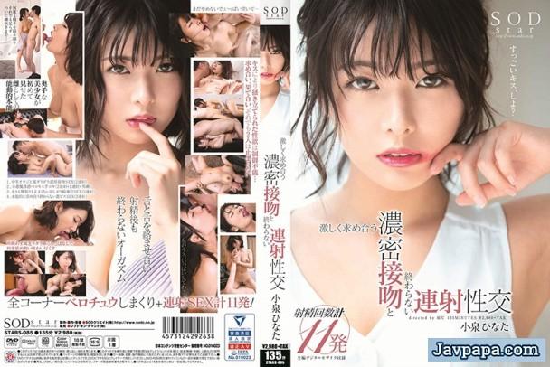 (HD) STARS-085 小泉日向 激情索求濃密接吻和無止盡連射性交[有碼高清中文字幕]