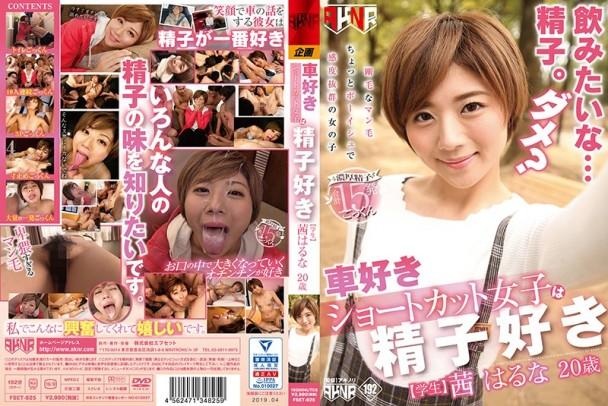 (HD) FSET-825 喜歡車子的短髮女子愛精子 茜春菜 20歳 學生[有碼高清中文字幕]