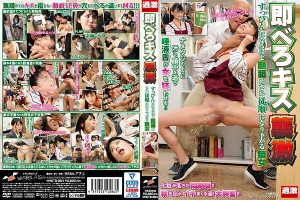 (HD) NHDTB-264 即舔吻襲激 舔到變素顏順從的職業婦女[有碼高清中文字幕]