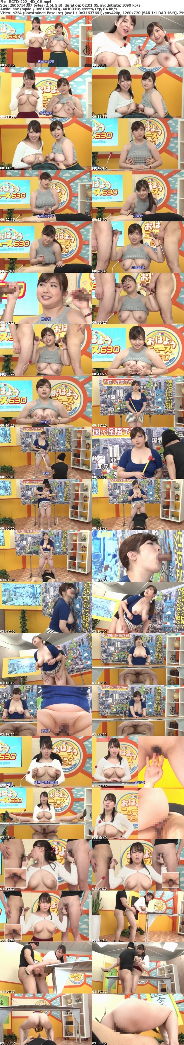 (HD) RCTD-222 淫語女主播17 新年號是爆乳! ?雙爆乳主播SP[有碼高清中文字幕]