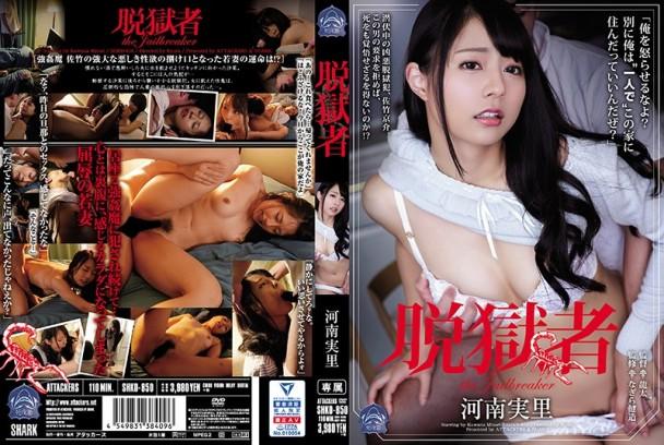 (HD) SHKD-850 逃獄者 河南實里[有碼高清中文字幕]
