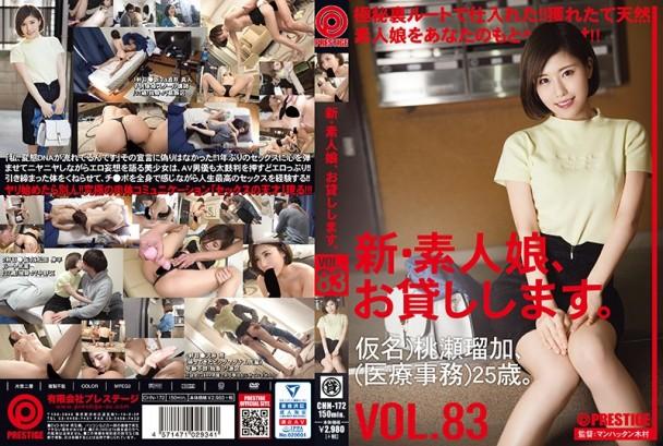 CHN-172 新・素人女生借給你。 83 化名)桃瀨瑠加(醫療事務)25歲。[中文字幕]