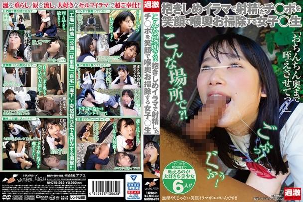 (HD) NHDTB-263 居然在這裡?!口交射精後掃除口交的女學生[有碼高清中文字幕]