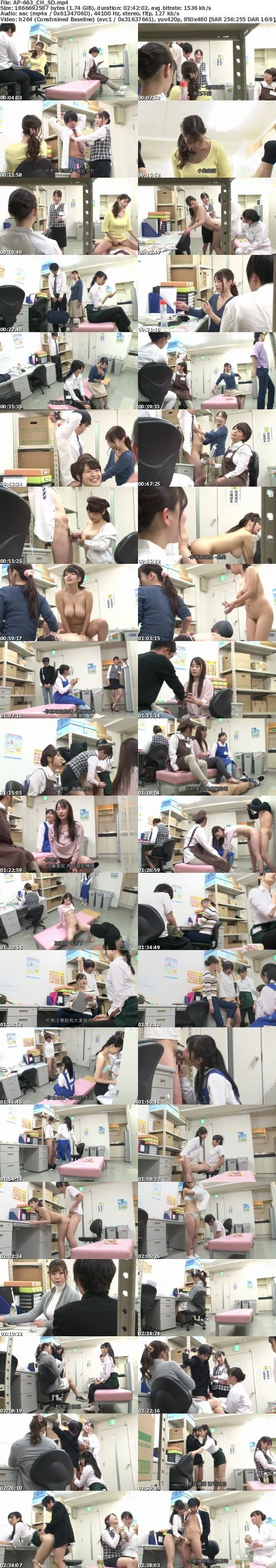 AP-663 超市工作的美女們將偷東西的少年拘束在倉庫![中文字幕]