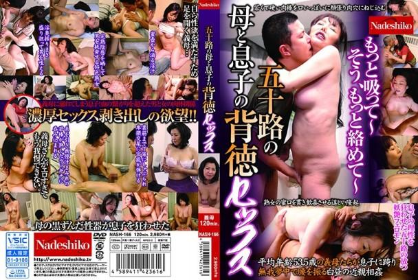 (HD) NASH-166 五十世代母親和兒子的背德性交[有碼高清中文字幕]