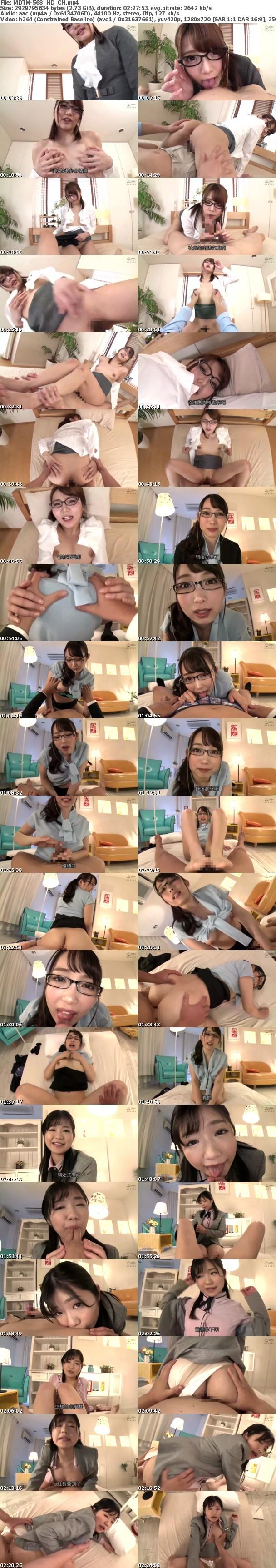 (HD) MDTM-568 銀河級美少女在籍!社長秘書情境俱樂部PREMIUM Vol.001[有碼高清中文字幕]