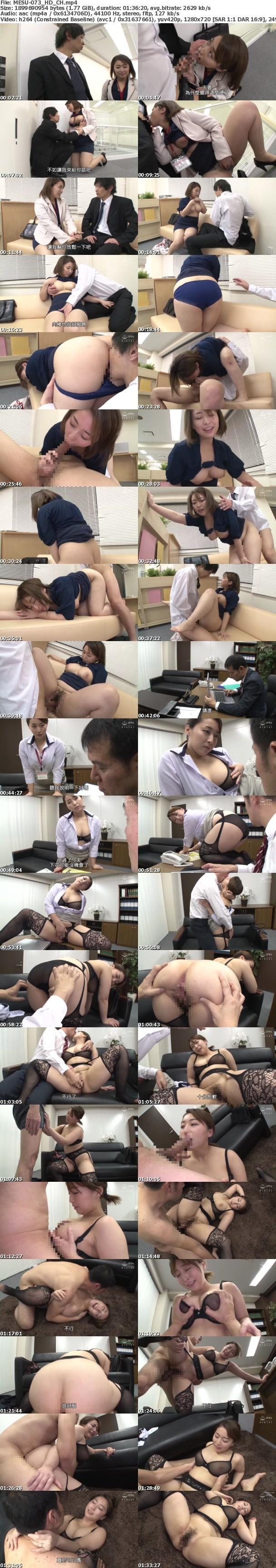 (HD) MESU-073 完熟壽險女內射拉保險 赤名惠[有碼高清中文字幕]