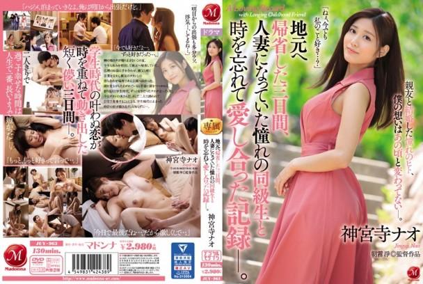 (HD) JUY-963 回到老家的三天里和已經成為人妻的憧憬的同學忘卻時間地相愛的記錄 神宮寺奈緒[有碼高清中文字幕]