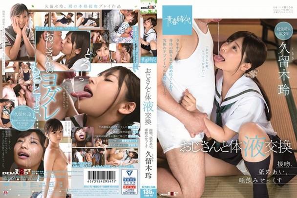 (HD) SDAB-107 久留木玲 和大叔交換體液 接吻、互舔、吞口水 久留木玲[有碼高清中文字幕]