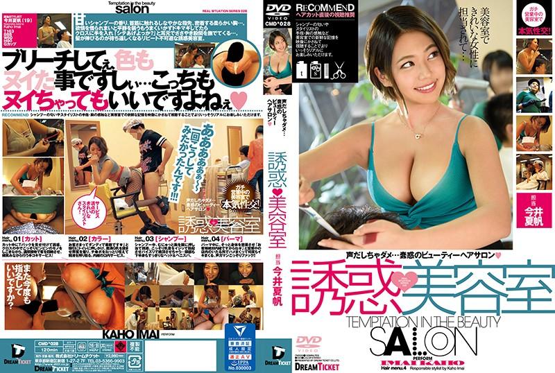 (HD) CMD-028 誘惑◆美容室 今井夏帆[有碼高清中文字幕]