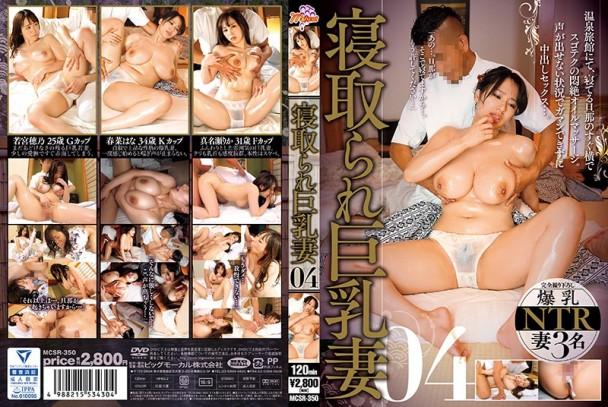 (HD) MCSR-350 溫泉旅館淫技按摩中出寢取巨乳人妻! 03[有碼高清中文字幕]