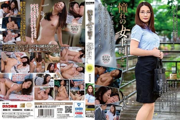 (HD) MOND-172 與憧憬的女上司 伊東沙蘭[有碼高清中文字幕]