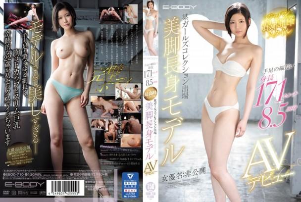 (HD) EBOD-710 手腳纖長 高挑171公分8.5頭身 日本最佳身材 參加某時裝秀 美腿高挑模特兒AV出道[有碼高清中文字幕]