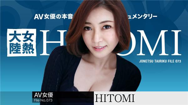 (HD) 加勒比 052619-928 女熱大陸File.073~HITOMI~[無碼高清中文字幕]