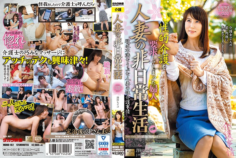 (HD) MOND-182 人妻的非日常生活 要求性護理的夫人 澤村玲子[有碼高清中文字幕]