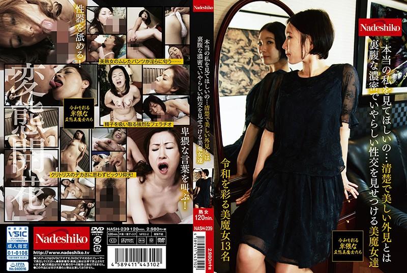 (HD) NASH-239 看看真正的我…與清純美麗外表相反,展現濃密下流性交的美魔女人們[有碼高清中文字幕]