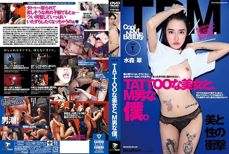 (HD) TTD-001 刺青美女和M男的我 水森翠[有碼高清中文字幕]