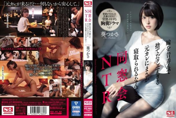 (FHD) SSNI-675 同學會NTR 妻子被過去玩弄她的差勁前男友睡了… 葵司[有碼高清中文字幕]