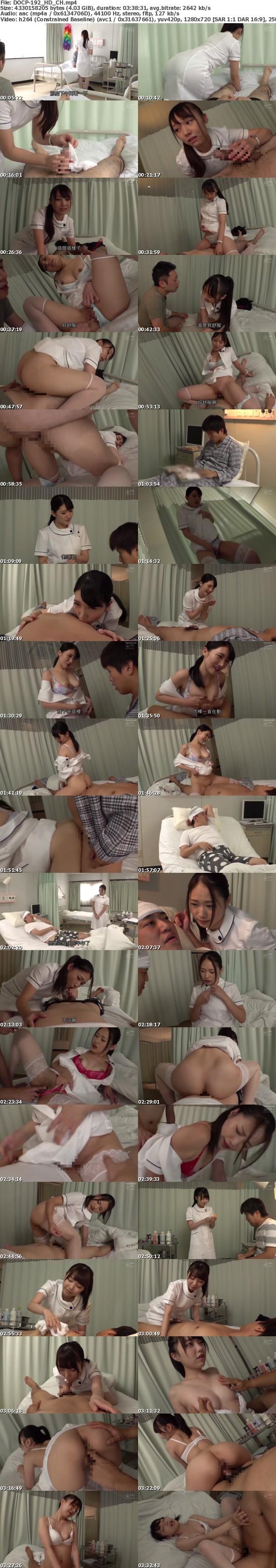 (HD) DOCP-192 「天使!?小惡魔!?」美麗護士其實欲求不滿!用榨取精子睾丸騎乘位緊緊抱住我的肉棒 讓我持續高潮。[有碼高清中文字幕]