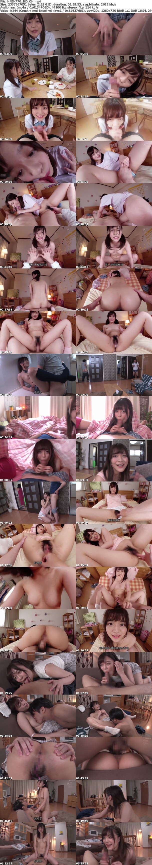 (HD) HND-770 女友的妹妹太愛我 悄悄內射性活 奏音花音[有碼高清中文字幕]