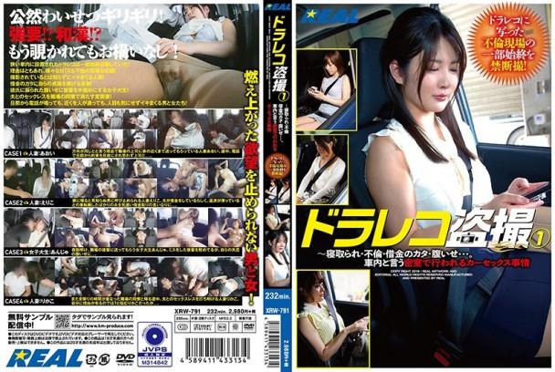 (HD) XRW-791 行車記錄器偷拍 1~車內密室的車震情事[有碼高清中文字幕]