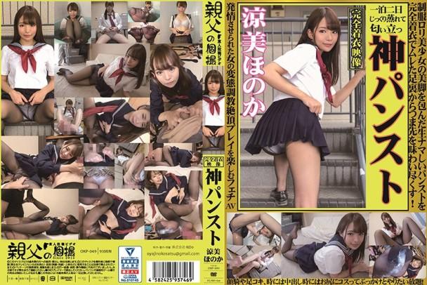 (HD) OKP-049 神褲襪!完全穿衣品嚐從腳底到腳尖的褲襪 [有碼高清中文字幕]
