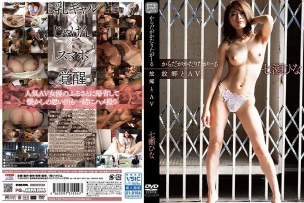 (HD) VGD-204 讓身體來訴說 在故鄉搞上 七瀨雛[有碼高清中文字幕]