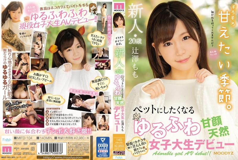 (HD) MIFD-104 新人20歳 想讓人當寵物的可愛甘顏天然女大學生出道 辻澤桃[有碼高清中文字幕]