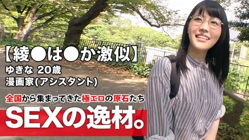 (HD) 261ARA-408 募集~一般素人女性 優樹菜20歲[有碼高清中文字幕]