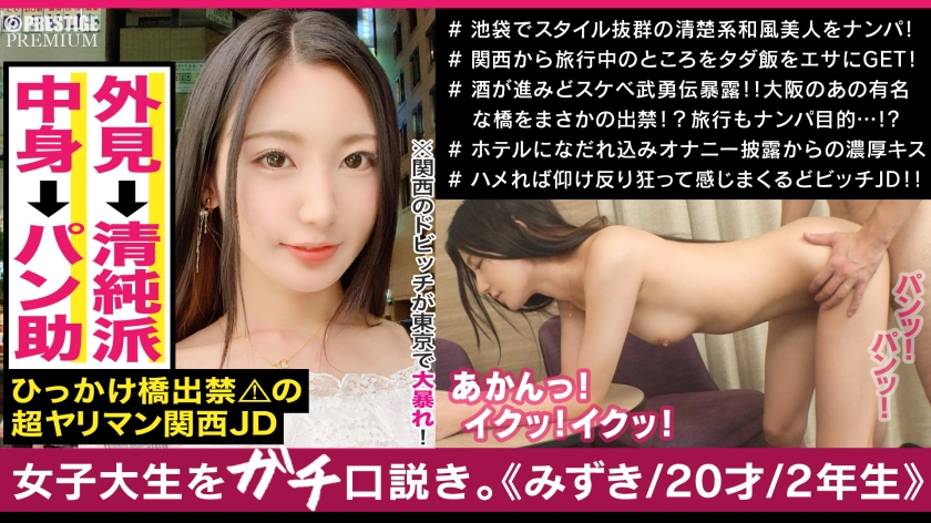 (HD) 300MAAN-473 街角素人搭訕 清秀系婊子女大生[有碼高清中文字幕]
