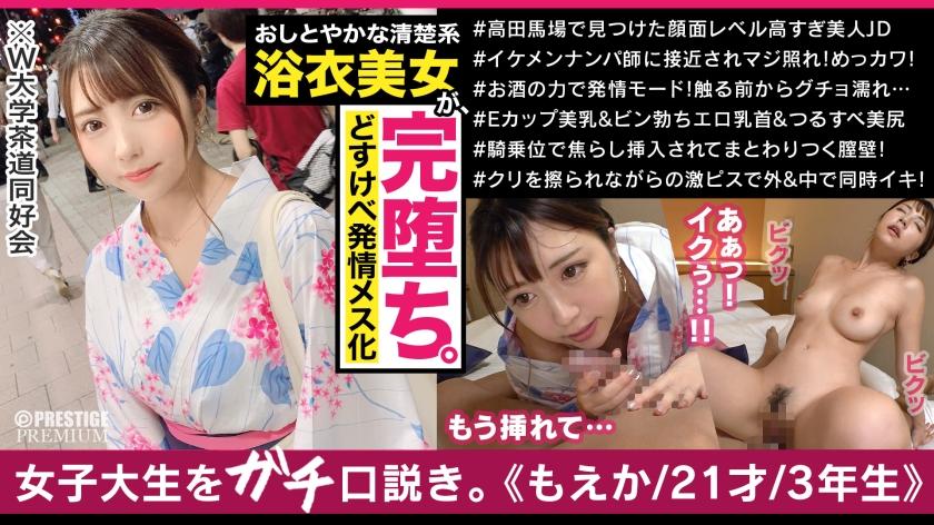 (HD) 300MAAN-477 街角素人搭訕 SSS級浴衣女大生[有碼高清中文字幕]