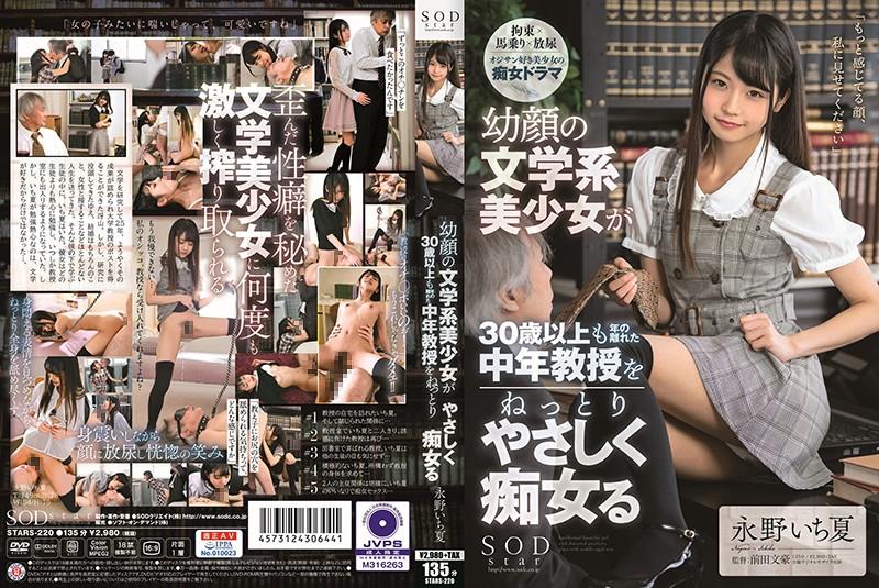 (HD) STARS-220 童顏文青美少女對年長30歳以上的中年教授搞溫柔痴女玩法 永野一夏[有碼高清中文字幕]