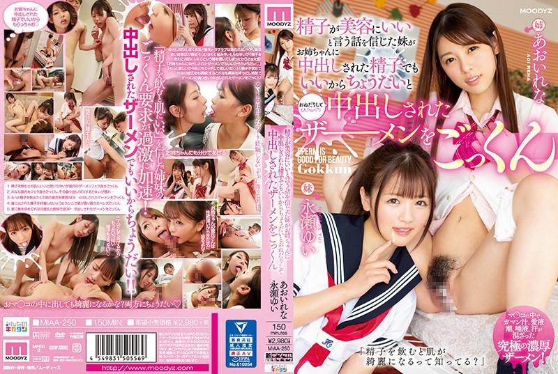 (HD) MIAA-250 相信精子能美容的妹妹 索要對姊姊內射的精子 吞下內射的精液[有碼高清中文字幕]