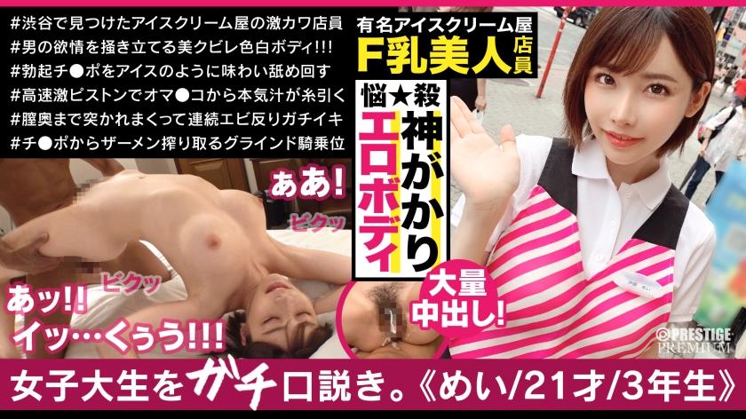 (HD) 300MAAN-484 街角素人搭訕 冰淇淋店招牌女[有碼高清中文字幕]