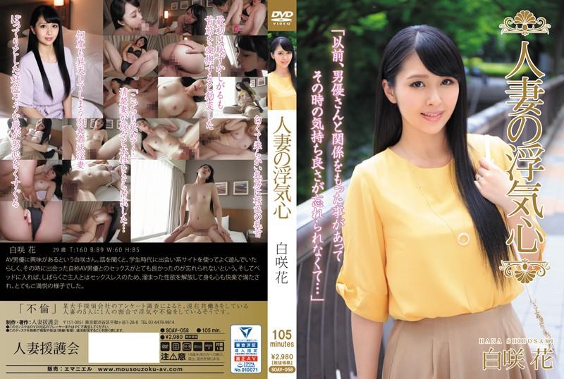 (HD) SOAV-058 人妻偷吃心 白咲花[有碼高清中文字幕]