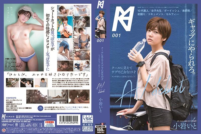 (HD) KMHRS-001 看來酷酷的女孩19歲 喜歡做愛到AV出道 小岩伊都[有碼高清中文字幕]