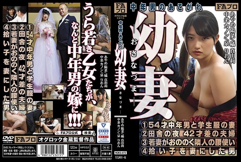 (HD) HOKS-072 中年男的夢想 嫩妻[有碼高清中文字幕]