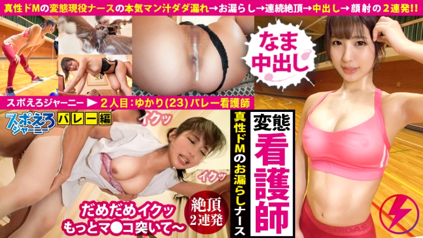 (HD) 390JAC-018 好色運動妹 2[有碼高清中文字幕]