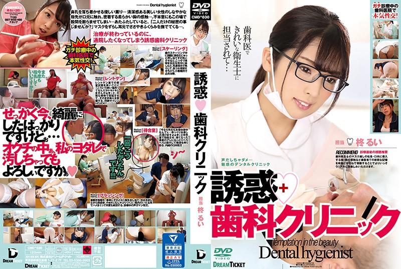 (HD) CMD-030 誘惑牙科診所 柊留衣[有碼高清中文字幕]