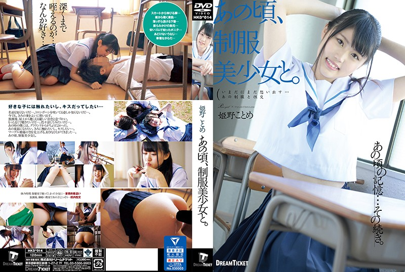 (HD) HKD-014 那時,與制服美少女。姬野琴梅[有碼高清中文字幕]
