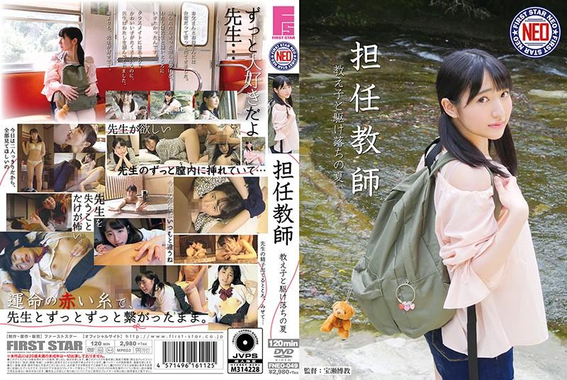 (HD) FNEO-049 級任教師 與學生一起逃跑的夏日 河奈亞依[有碼高清中文字幕]