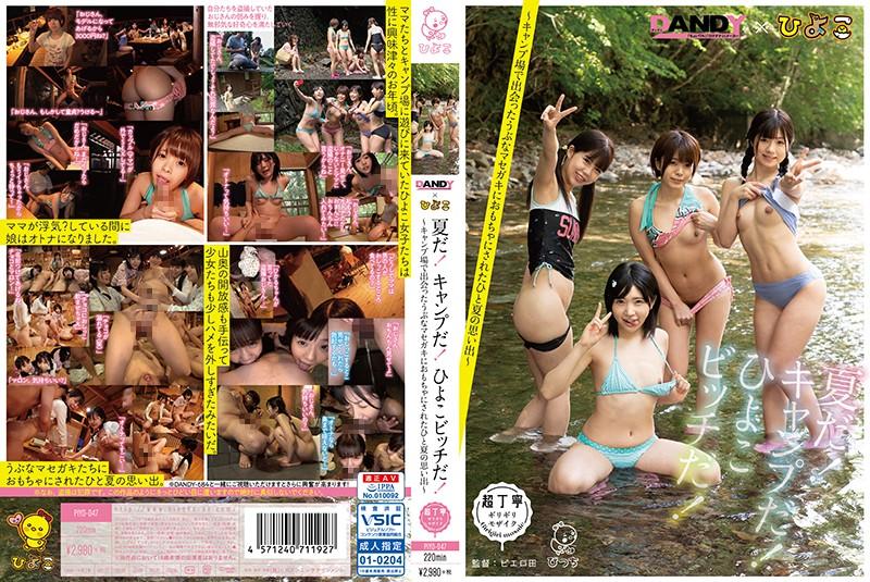 (HD) PIYO-047 夏天!露營!小雞婊子!~露營場遇見的內向小鬼用玩具的夏日回憶~~[有碼高清中文字幕]