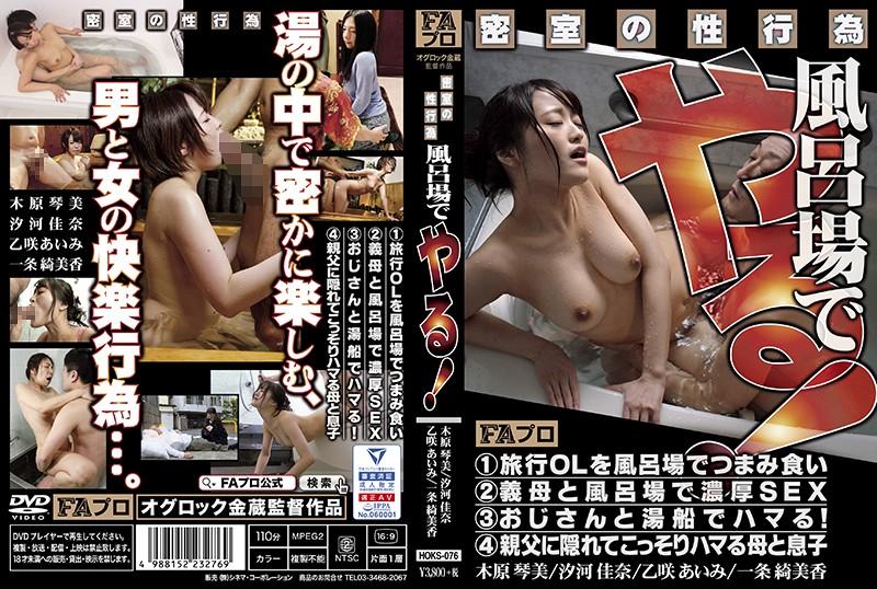 (HD) HOKS-076 密室的性行為 在浴室搞上![有碼高清中文字幕]