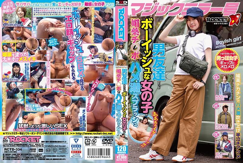 (HD) RCTD-334 魔鏡號 像男性朋友一樣的帥氣女子 因春藥肉棒而瘋狂潮吹[有碼高清中文字幕]