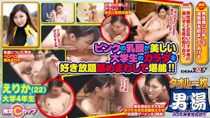 (HD) 107OKYH-053 C罩杯女大生只圍毛巾挑戰男浴池榨精[有碼高清中文字幕]
